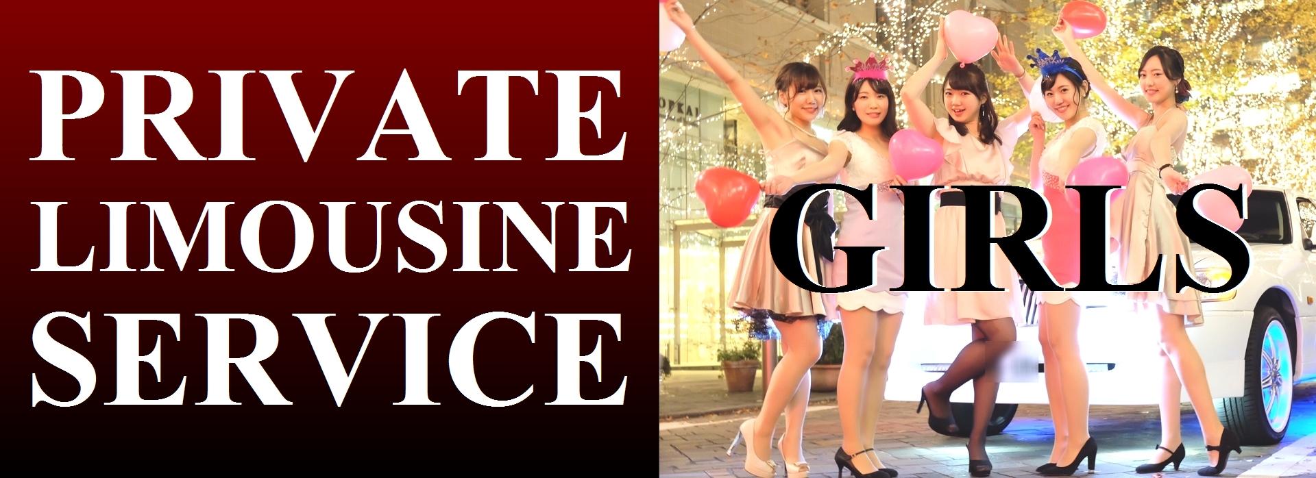 リムジンレストランディナー付きの豪華な女子会格安予約サイト